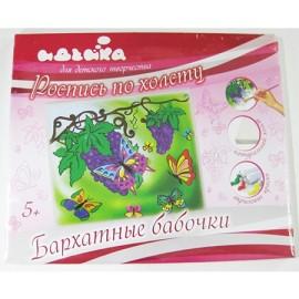"""Роспись по полотну """"Бархатные бабочки"""", 25*30 см, 07106"""