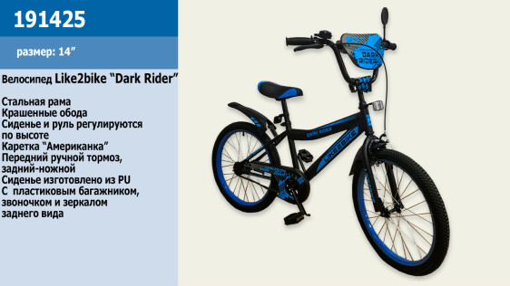 "Велосипед детский 2-х колёсный 14"" 191425 Like2bike Dark Rider, чёрно/синий"