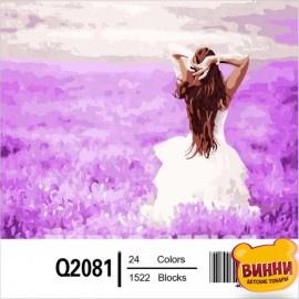 Картина по номерам Лавандовые мечты, 40*50 см Q2081