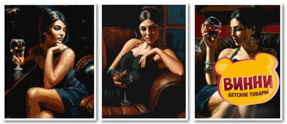 Купить триптих, картину по номерам Babylon Девушка с бокалом вина, VPT032